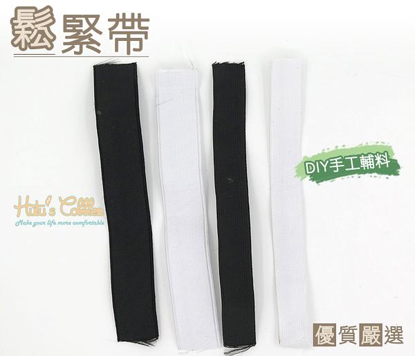 糊塗鞋匠 優質鞋材 N185 台灣製造 鬆緊帶 包帶 捆綁帶 打包帶 DIY手工輔料