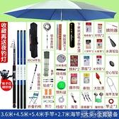 釣竿釣魚竿套裝組合全套魚桿海桿漁具魚具用品大全釣魚裝備五大品牌YJT 【快速出貨】
