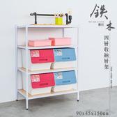 【dayneeds】鐵木藝匠90X45X150cm四層烤白收納架含木板白色+白楓木