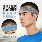 男女裝備護額跑步籃球健身運動導汗頭帶 DA3919『毛菇小象』