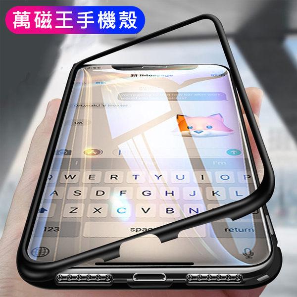 萬磁王 華為 HUAWEI Mate 20 Pro 20X 手機殼 金屬邊框 磁吸 透明 玻璃殼 硬殼 防摔 保護殼 鋁合金 保護套