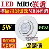 【奇亮科技】含稅 5W MR16崁燈 崁孔9公分9cm 《白光/黃光可選》LED崁燈 可調角度 搖擺燈