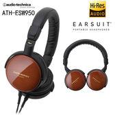 日本製 鐵三角 ATH-ESW950 原木機殼耳罩式耳機,可換線,公司貨一年保固