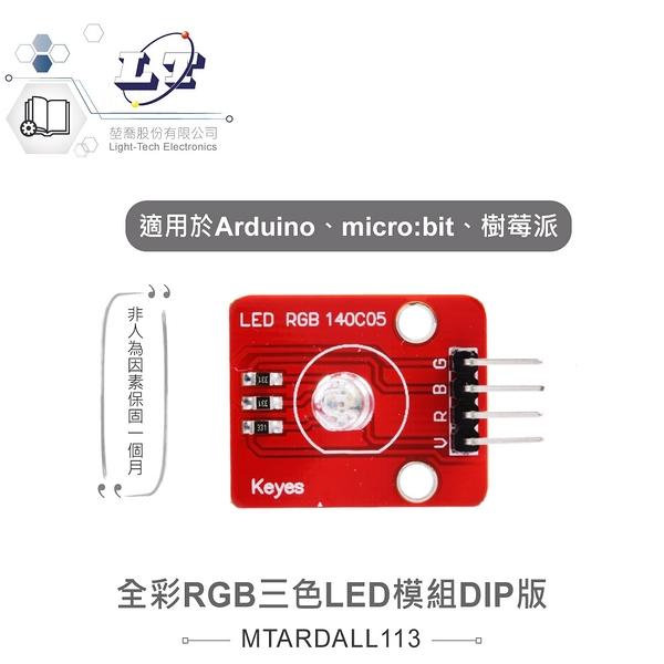 『堃邑Oget』全彩RGB三色LED模組DIP版 適合Arduino、micro:bit、樹莓派 等開發學習互動學習模組