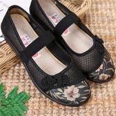 中老年女鞋夏季防滑輕便老北京布鞋繡花媽媽鞋透氣網鞋平底奶奶鞋 蒂小屋服飾