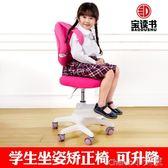 坐姿矯正椅 兒童椅子靠背椅寫字椅小學生家用坐姿矯正寫字椅可升降兒童學習椅 igo【小天使】