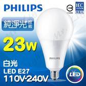 【有燈氏】PHILIPS 飛利浦 LED E27 23W 純淨光 球泡 燈泡 無藍光【PH-E2723W】