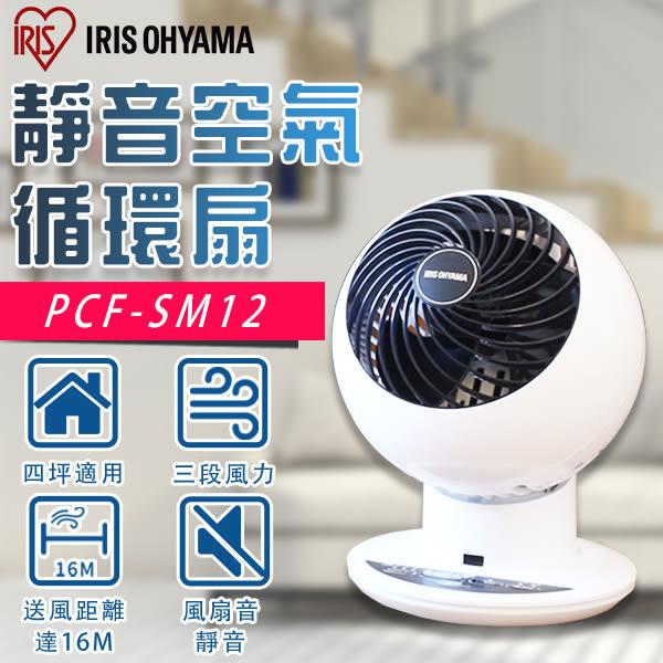 【原廠保固】IRIS OHYAMA 空氣循環扇 PCF-SM12 電風扇 桌扇 低噪音 對流扇 台灣公司貨