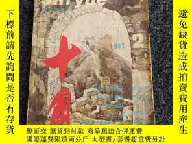 二手書博民逛書店罕見十月1987年2月Y264859