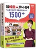 跟韓國人聊不停:水晶老師的生活韓語單字句型1500 (含水晶老師影音教學QRco