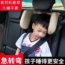 車載靠枕汽車頭枕座椅側靠睡覺車載車用護頸後排座可調節四季兒童頸枕YTL·皇者榮耀3C