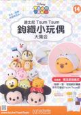 TsumTsum 鉤織小玩偶 0314/2018 第14期