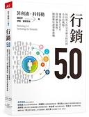 行銷5.0︰科技與人性完美融合時代的全方位戰略,運用MarTech,設計顧客旅程,開啟數位消費新商機