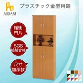ASSARI-水洗塑鋼緩衝3尺中開四門鞋櫃(寬83深37高180cm)木紋