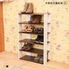 木質感五層鞋架【JL精品工坊】鞋架 鞋櫃 收納架 穿鞋椅 拖鞋收納