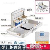 尿布台第三衛生間嬰兒護理台折疊母嬰室換尿不濕板尿布床壁掛洗澡操作台 3C優購