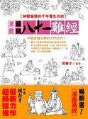 (二手書)漫畫扁鵲八十一難經:神醫扁鵲的千年養生古訓