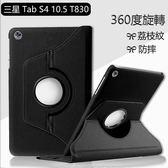 荔枝紋 三星 Galaxy Tab S4 10.5吋 T830 保護套 平板皮套 360度旋轉 T835C 平板保護套 保護殼 平板套