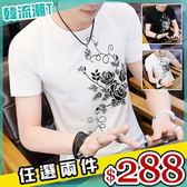 任選2件288短袖T恤韓版薔薇圖案短袖T恤圓領潮流上衣【08B-B1242】