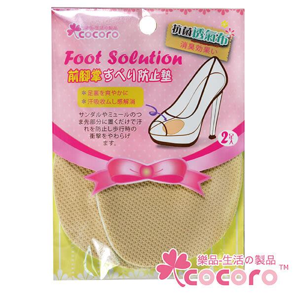 【COCORO樂品】抗菌布前腳掌墊 2枚 鞋墊 男女鞋通用 愛護足部 護足小物