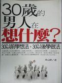 【書寶二手書T3/勵志_JLQ】30歲的男人在想什麼?_章心妍