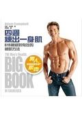 (二手書)四週練出一身肌:619種絕對有效的練肌方法