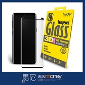 hoda 3D全曲面滿版9H鋼化玻璃保護貼(內縮版)/三星Samsung S9/螢幕保護貼/玻璃貼/9H硬度【馬尼通訊】