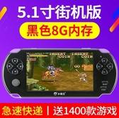 遊戲機小霸王Q700掌上PSP游戲機掌機7寸大屏FC復古迷你懷舊款老式街機gba拳皇 歐亞時尚