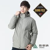 《歐都納 ATUNS》男 樂遊休閒 GORE-TEX +羽絨二件式外套『卡其』G1621M 防風 兩件式外套
