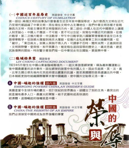 中國的榮與辱 DVD 四片裝 (音樂影片購)