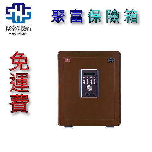 弘瀚科技@吉祥系列保險箱(45MWC)棕金庫/防盜/電子式密碼鎖/保險櫃