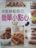 【書寶二手書T9/餐飲_EL2】用鬆餅粉做簡單小點心_阿部浩