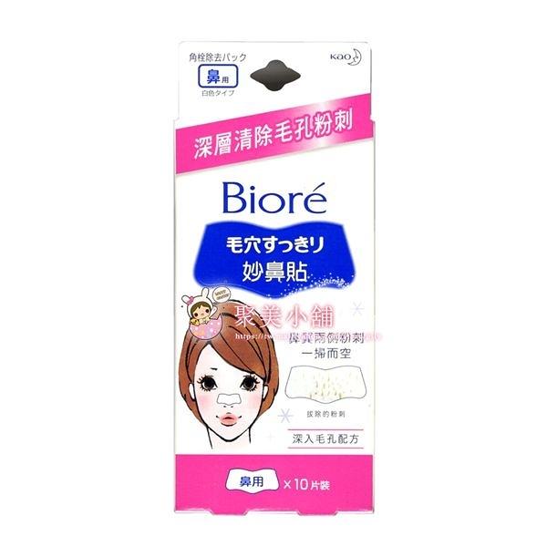 Biore 蜜妮 妙鼻貼(女用) 10入【聚美小舖】