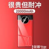 充電寶1000000超大容量超薄小巧便攜輕薄20000毫安適用于oppo華為小米蘋果vivo手機 智慧