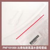 水壺用吸管組(適用:PNF181000比得兔PES耐高溫滑蓋水壺)