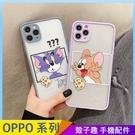 貓咪老鼠 OPPO Reno4 Z Reno4 pro R17 R15 手機殼 湯姆貓 傑利鼠 保護鏡頭 全包邊軟殼 防摔殼
