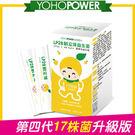 【組合限定加購】LP28敏立清益生菌 第四代菌株升級版-原味多多(30包/盒)