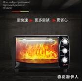 220v16升電烤箱多功能家用小型全自動烘焙可烤8寸蛋糕迷你烤箱PH3297【棉花糖伊人】