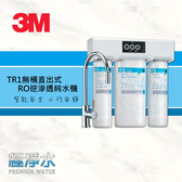 3M TR1 廚下型無桶直出式RO純水機 #贈F1-TR1+F2-TR1濾心組 │ 極淨水