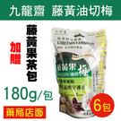 6包組 九龍齋 藤黃油切梅 180g/包...