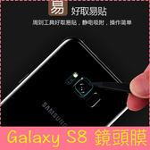 【萌萌噠】三星 Galaxy S8 / S8 Plus  高清防爆 防刮 鋼化玻璃鏡頭膜 9H硬度 鏡頭保護膜 保護貼