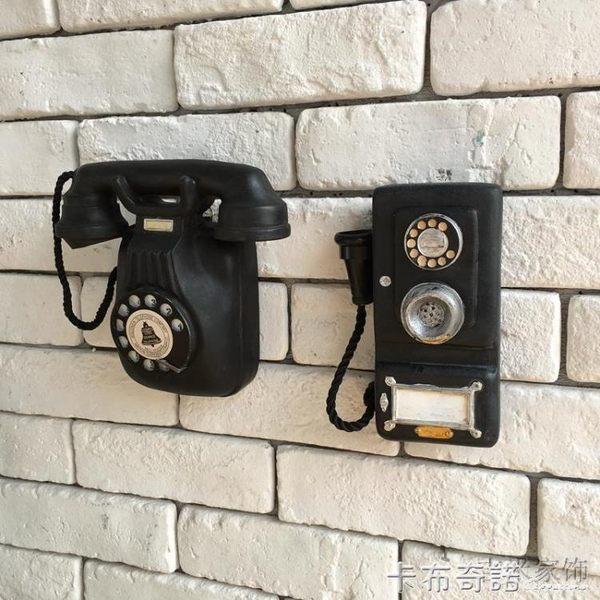 美式鄉村歐式復古做舊咖啡館酒吧店鋪牆面裝飾電話機壁掛壁飾掛飾 卡布奇諾igo