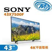 《麥士音響》 SONY索尼 43吋 4K電視 43X7500F