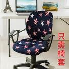 椅子套 辦公椅套罩分體老板旋轉座套家用網吧電腦升降椅子套背罩通用彈力