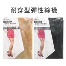 台灣 現貨 琨蒂絲 耐穿型彈性褲襪 (黑/膚) S-L 不易抽絲 彈性 絲襪 襪子 褲襪 台灣製 MIT 透膚絲襪