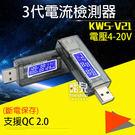 【飛兒】3代 電流檢測器 4-20V K...