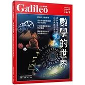 數學的世界:從快樂學習中增強科學與數學實力  人人伽利略20