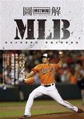 (二手書)圖解MLB【修訂新版】