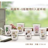 (滿3件$399)英國熊動物瓷杯-6入~指定商品需滿3件以上才可出貨