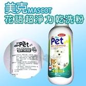 Petland寵物樂園《美克MASCOT》花語超淨力乾洗粉(250g/罐)可貓砂除臭